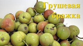 Грушевая бражка / рецепт браги /
