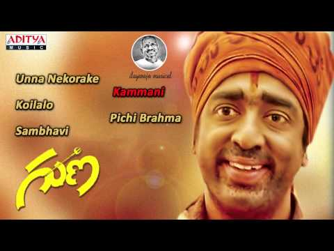 Guna Telugu Movie Full Songs   Jukebox    Kamal Hasan, Roshini
