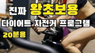 진짜 왕초보도 살빠지는 자전거훈련프로그램 20분용/ indoor cycling workout 20min