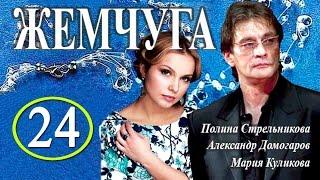 Жемчуга 24 серия - Русские новинки фильмов - Краткое содержание