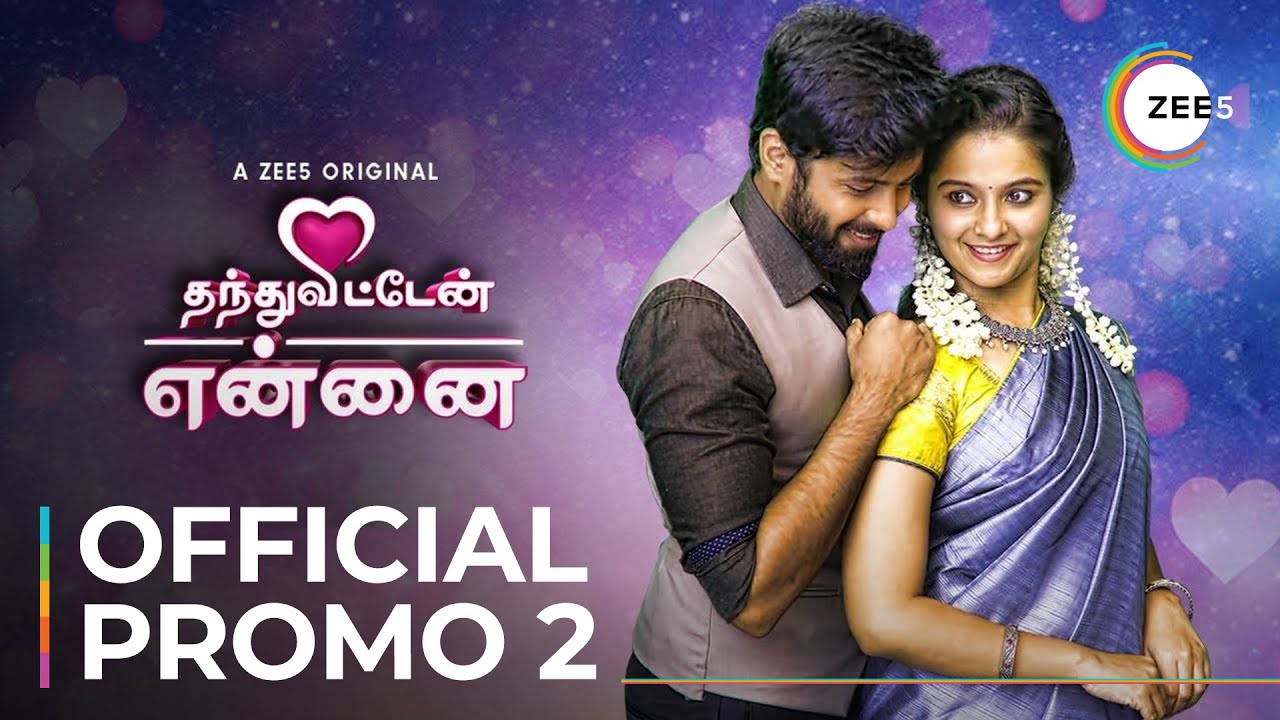 Download Thanthu Vitten Ennai | Part 2 | Official Promo 2 | A ZEE5 Original | Streaming Now on ZEE5