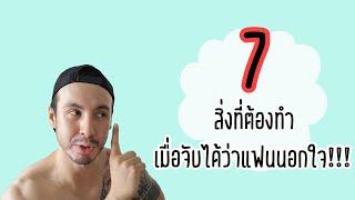 7 สิ่งที่ต้องทำ เมื่อจับได้ว่าแฟนนอกใจ!!! thumbnail