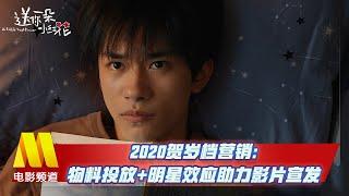 2020贺岁档营销:物料投放+明星效应助力影片宣发【中国电影报道 | 20201228】 - YouTube