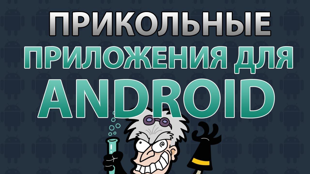 Скачать прикольные программы андроид