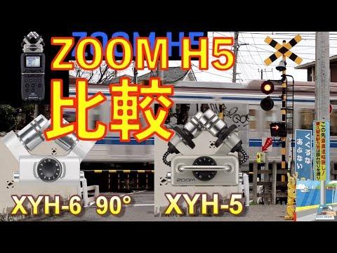 ZOOM H5 踏切でTEST XYH-5 vs XYH-6