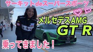 【メルセデスAMG/メルセデスAMG GT R】サーキット試乗!シリーズ中最もスパルタン?!なモデルをサーキットで乗りました。何より素敵なサウンドを聴いてほしい!どんどんドライビングに誘い込まれていく