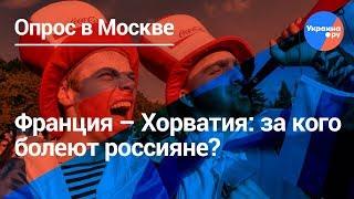 Франция - Хорватия: кого поддержат россияне?