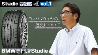 YOKOHAMAタイヤの歴史について|Studie 予備校|Vol.1