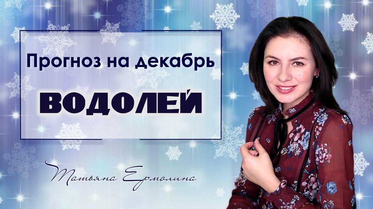 Как удачно проводить 2018 год Советы астролога для Водолеев на декабрь
