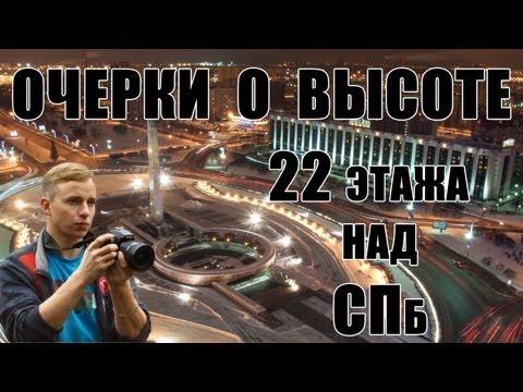 Зимний руф с Сигналкой. Московский пр. 224