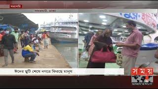 জীবিকার তাগিদে নগরে ফিরছেন মানুষ | Somoy TV