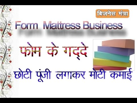 Business Mantra : starting your foam business