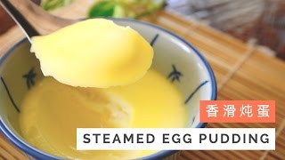 Steamed Egg Pudding Recipe 香滑炖蛋布丁   Huang Kitchen