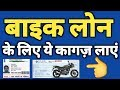 Document For Bike Loan in india 2020-2019 | Bike loan aadhar card,cheque book,pan card,passport