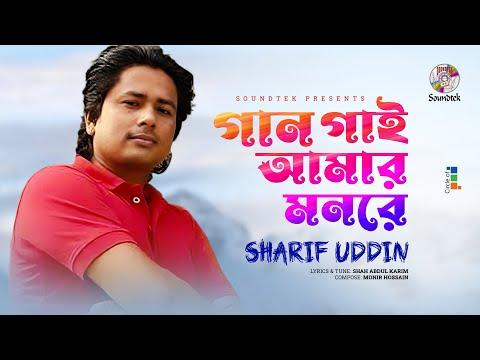 Sharif Uddin - Gaan Gai Amar Monre Bujhai   Bosonto Batashe   Soundtek