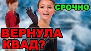 Щербакова полностью восстановилась Трусова снова пойдет на 5 квадов Трусова без перерыва на турнир