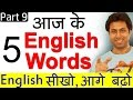आज के 5 Vocabulary Words in English, Learn With Meaning In Hindi | Part 9 by Awal