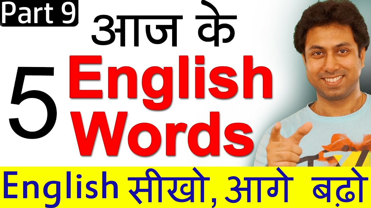 आज क 5 Vocabulary Words In English Learn With Meaning In Hindi