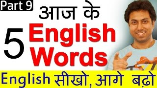 आज के 5 vocabulary words in english learn with meaning in hindi part 9 by awal