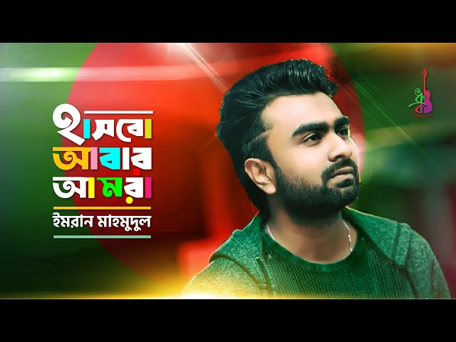 Hashbo Abar Amra by Imran Mahmudul mp3 song Download