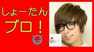 蒼井翔太…プロです! しょーたん!プロ…(^o^) チャンネル登録お願いしま...