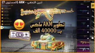 ببجي موبايل   تطوير الـ AKM ماكس 😍 + الكلاوي الصندوقي 😂   PUBGMOBILE