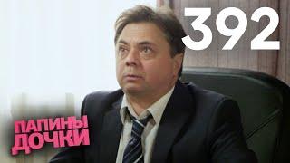 Папины дочки | Сезон 20 | Серия 392
