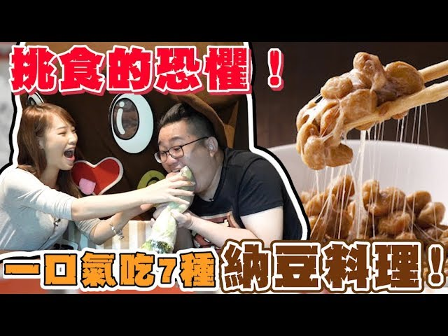 【Joeman】挑食的恐懼!一口氣吃七種納豆料理! ft.咪妃