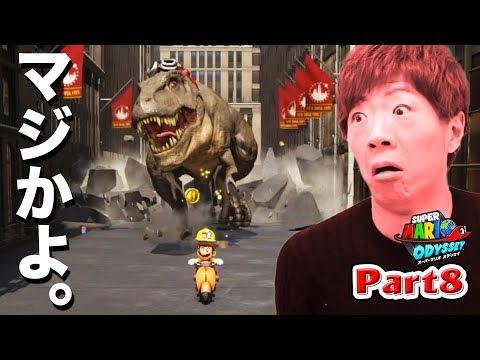 【スーパーマリオ オデッセイ】Part8 - 突然巨大な肉食恐竜に襲われました。。。【セイキン & ポンちゃん】