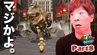 【スーパーマリオ オデッセイ】Part8 - 突然巨大な肉食恐竜に襲われました…