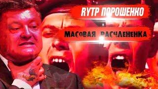 Масовая расчлененка от Порошенко - RYTP | Украинцы в ШОКЕ!