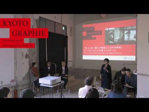 ヤン・カレンと3人の職人とのトーク - Kyoto Artisan's in Conversation: Between the Light and Darkness