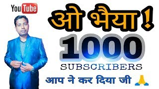 ओ भैया ! 1000 Subscribers Complete | Thanks you for Support SMM Channel 😍😘