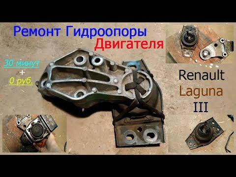 Реставрация или Ремонт Гидроопоры двигателя Renault Laguna 3 с 1.5 dci