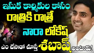 Nara Lokesh Provides Financial Assistance To Who Lost Their Lives Due To Sand Shortage In Jagan Govt