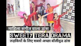 Sweety Tera Drama Bareilli ki Barfi | Wedding Dance Choreography | By Tarun Thakur
