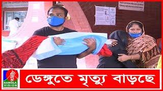 ডেঙ্গু আক্রান্তদের উল্লেখযোগ্য অংশই শিশু   BanglaVision News