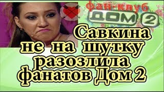 Дом 2 новости 30 сентября. Савкина не на шутку разозлила фанатов Дом 2