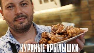 Очень вкусный рецепт куриных крылышек