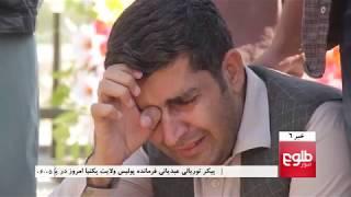 TOLOnews 6pm News 18 October 2017/ طلوع نیوز، خبر ساعت شش، ۲۶ میزان ۱۳۹۶