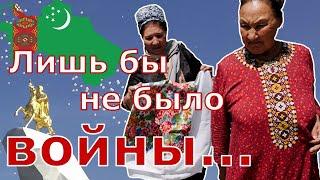 Туркменистан: Лишь бы не было войны