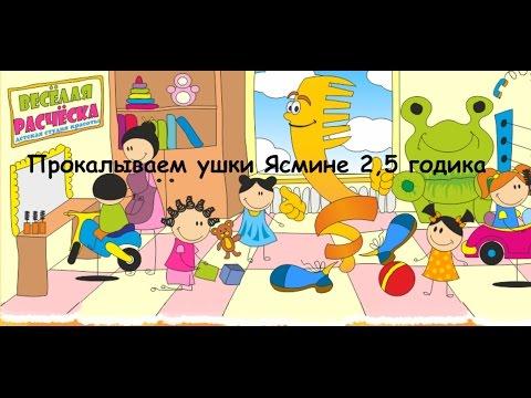Отит у детей - Симптомы и лечение народными средствами в