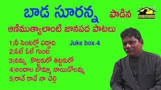 Bada Suranna Folk Songs Juke Box 4 || Folk Songs || Janapadageethalu || Musichouse27