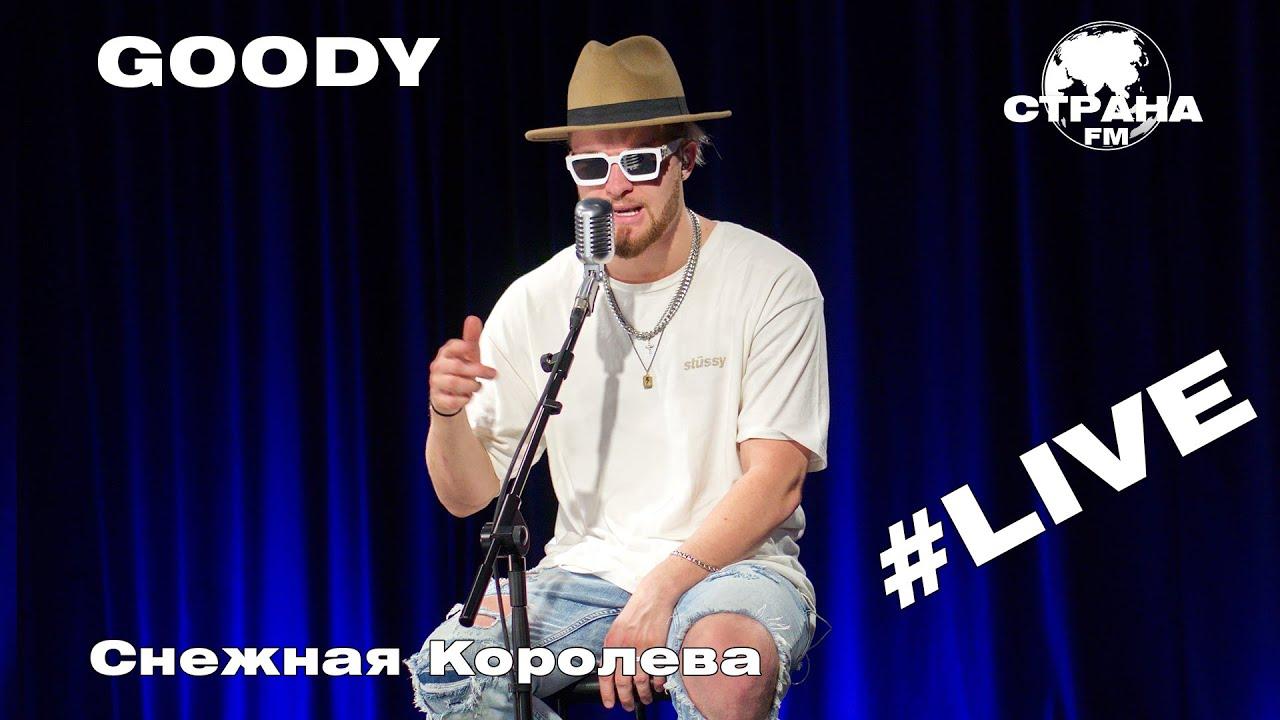GOODY - Снежная Королева (Страна FM LIVE)