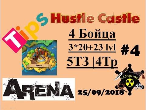 #4. 20-ая Арена  Hustle Castle | 4 Бойца 20-23 Lvl. 25/09/2018