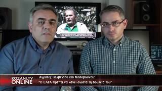 Στους αγρότες Βελβεντού και Μεσοβούνου το KOZANI.TV ONLINE