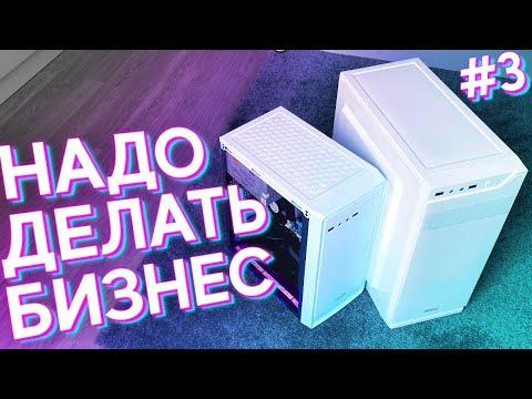 #НДБ ep.3 / Собрал ИГРОВОЙ ПК из МУСОРА!