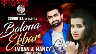 ইমরানের নতুন গান . Bolona Ekbar | Imran & Nancy | Pradip Saha | Lyric Video | Soundtek