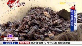 工業廢爐渣蔓延 風暴襲捲全台灣【3600秒】