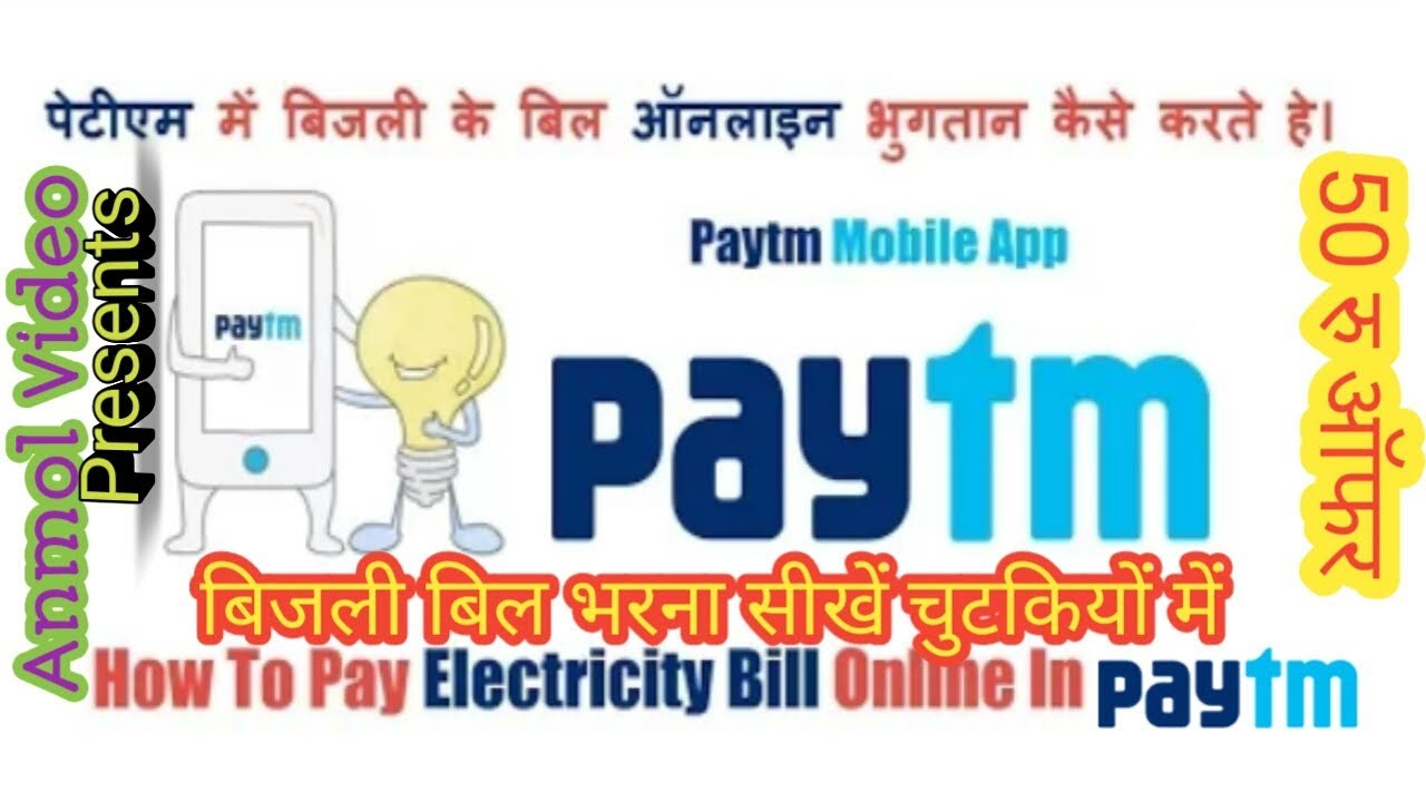 How to pay your Electricity Bill online by Paytm with offers# Paytm se  bijli bill kaise bharen